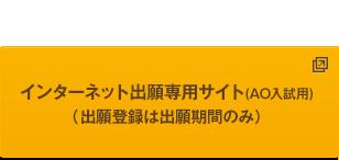 インターネット出願専用サイト(AO入試)