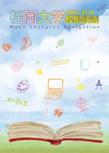 福岡大学 模擬講義NAVI 2018