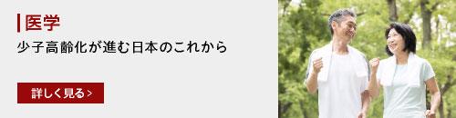 少子高齢化が進む日本のこれから