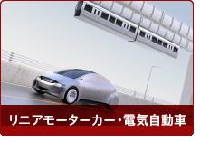 リニアモーターカー・電気自動車