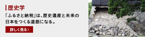 「ふるさと納税」は、歴史遺産と未来の日本をつくる道筋になる。