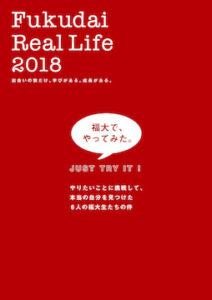 RealLife2018
