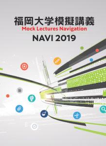 福岡大学 模擬講義NAVI 2019