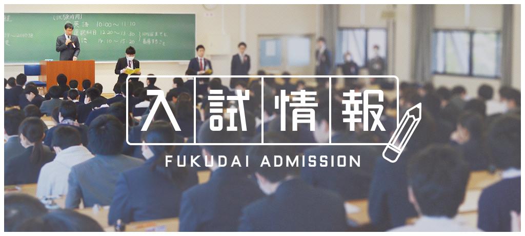 大学 fu 福岡 TOP|福岡大学 エクステンションセンター