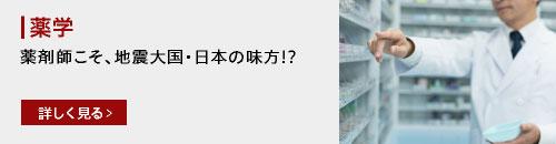薬剤師こそ、地震大国・日本の味方!?